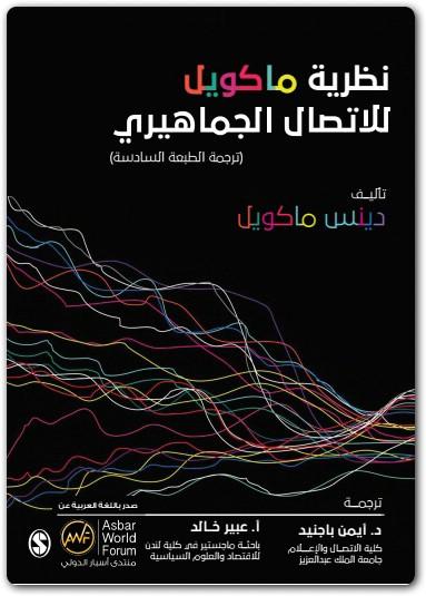 نظرية ماكويل للاتصال الجماهيري دينيس ماكويل موقع المكتبة.نت www.maktbah.net 1