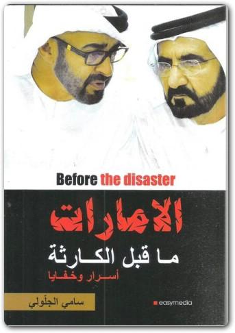 الامارات ماقبل الكارثة سامي الخولي موقع المكتبة.نت www.maktbah.net 2