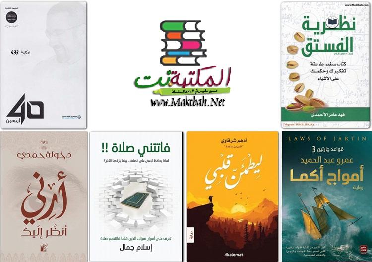 أقوى موقع عربي لـ تحميل كتب pdf أونلاين