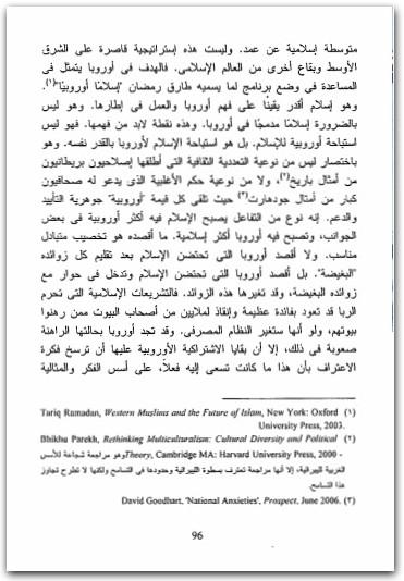 نهاية اليقين ستيفن تشان المكتبة نت www.Maktbah.Net 4