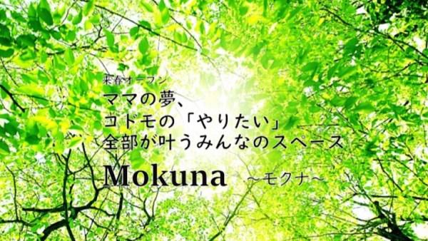 ブース出店21<BR>船橋mokuna ~モクナ~ 大澤弓恵さん