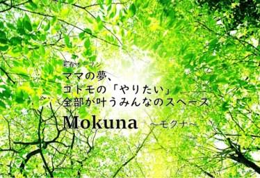 mokuna ~モクナ~大澤弓恵さん