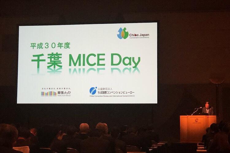グローバルMICE都市千葉<BR>千葉 MICE DAYへ参加 🏙