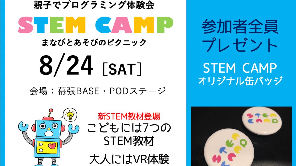 【8/24(土)】参加者募集✨<BR>親子でSTEM教育体験会「STEM CAMP」✨