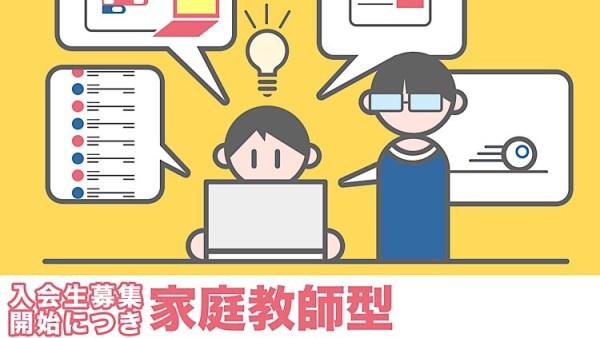 家庭教師型プログラミング教室<HACKPOP><BR>体験会開催のお知らせ✨