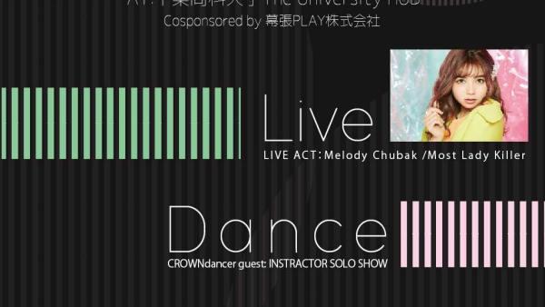 2019.9.21 sat<BR>MUSIC FES 〜RELATION〜 <BR>千葉商科大学にて開催決定!