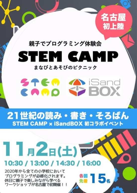 STEM CAMP-1102-2