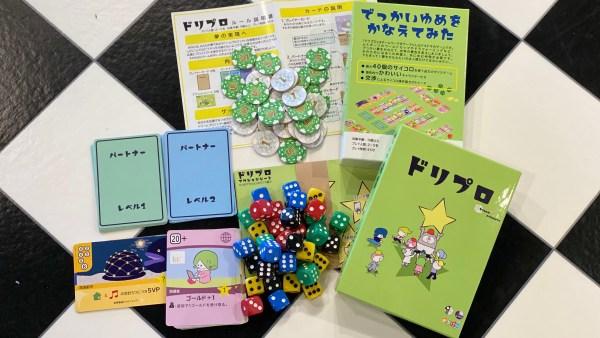 1/11(土)ゲーム完成記念体験会<BR>夢を実現するカードゲーム「ドリプロ」🎲✨