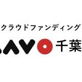 FAAVO千葉幕張<BR>ホームページリニュアールのお知らせ