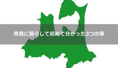 青森県に暮らして分かったこと(炭火焼肉だいじゅん/来々軒・津軽弁・大間)