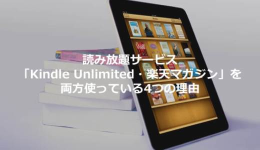 Kindle Unlimitedと楽天マガジンの読み放題サービスを両方使っている4つの理由