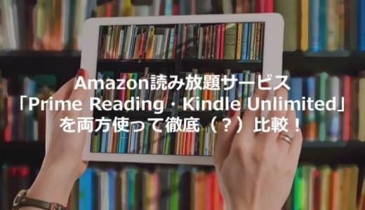 Prime ReadingとKindle Unlimitedの違い、Amazon読み放題サービスを徹底(?)比較!