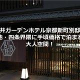 『三井ガーデンホテル京都新町別邸』は御池・四条界隈に手頃価格で泊まれる大人空間!