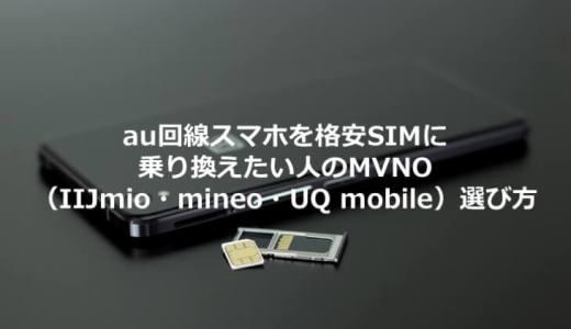 au回線スマホを格安SIMに乗り換えたい人のMVNO(IIJmio・mineo・UQ mobile)選び方