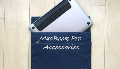 【2019年】MacBook Proと一緒に買うべき周辺機器・アクセサリー13選【おすすめ】