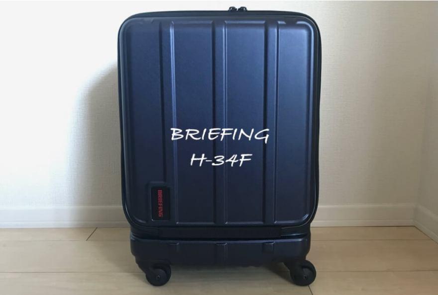 ブリーフィング フロントオープンスーツケース│H-34F レビュー:機内持ち込み可&軽量でおすすめ!