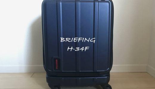 ブリーフィングのフロントオープンスーツケース『H-34F』レビュー:機内持ち込み可&軽量でおすすめ!
