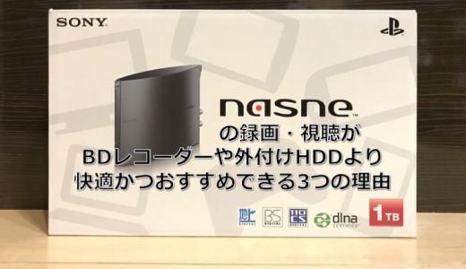 nasne(ナスネ)のテレビ録画・視聴が、BDレコーダーや外付けHDDより快適かつおすすめできる3つの理由