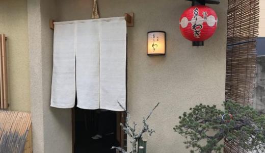『祇園もりわき』は2年連続ミシュラン獲得の京都名店!コスパ最強の本格京料理を味わえる贅沢空間!