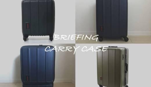ブリーフィングのスーツケースがビジネスマン人気を集める5つの魅力とは?