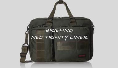ブリーフィングの3way『NEO TRINITY LINER』バッグレビュー:使い勝手の良い万能型リュック