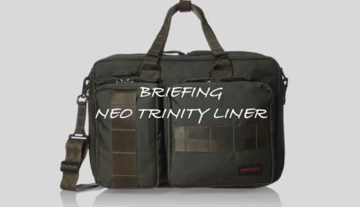 【ブリーフィング3way】NEO TRINITY LINER バッグレビュー:使い勝手の良い万能型リュック