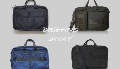 ブリーフィングの3wayバッグ全4モデル評価レビュー【おすすめ】