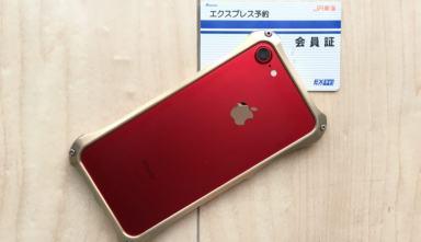 【EX-IC】iPhone『Apple Pay』モバイルSuicaでエクスプレス予約を利用開始する全手順
