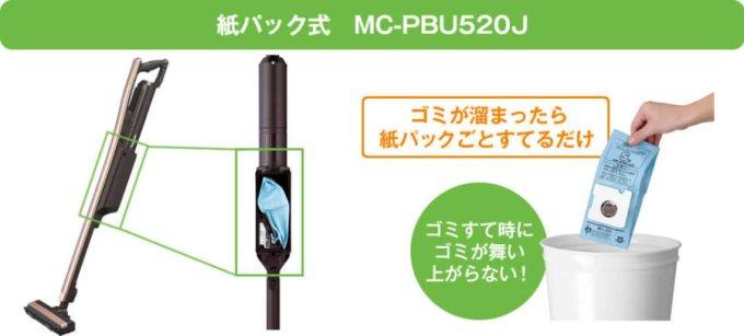 MC-PBU520Jは紙パック式