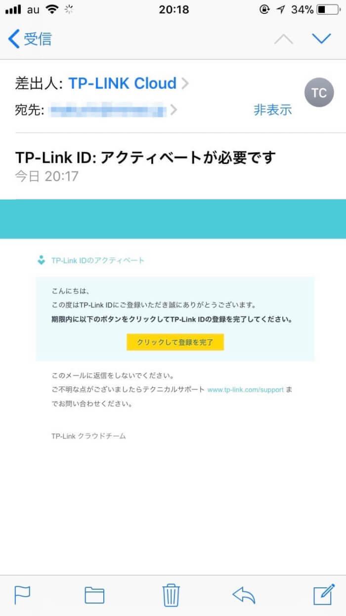 スマホアプリ「TP-Link クラウドサービス」のアクティベーションメール