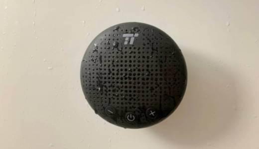 【TaoTronics TT-SK021レビュー】お風呂で使える吸盤付きBluetoothスピーカー【完全防水IPX7】