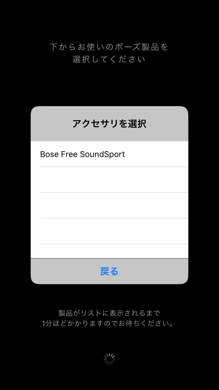 Bose SoundSport Free wireless headphones Bluetooth接続