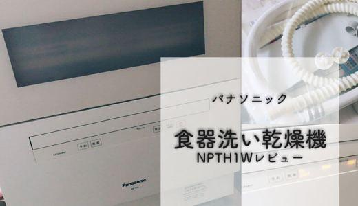 【パナソニック 食器洗い乾燥機NP-TH2レビュー】子育て中の家庭におすすめの食洗機!