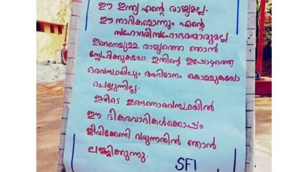 Image result for SFI BRANNAN COLLEGE POSTER