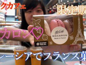 Mac Cafe Macaron