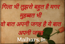 Hindi_dard_love_shayari_with_image