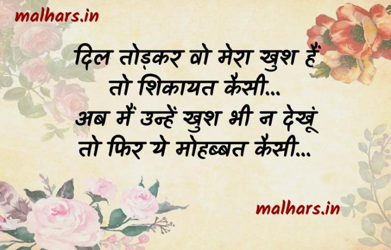 two-2-line-shayari-hindi