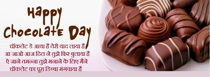 Happy-Chocolate-Day-Shayari-in-Hindi