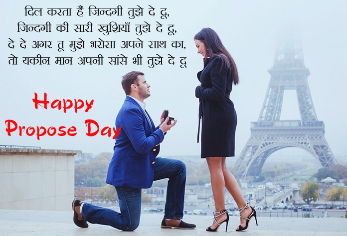 Happy-Propose-Day-Wishes-in-Hindi