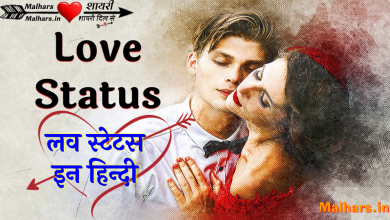 Love-Whatsapp-Status-In-Hindi