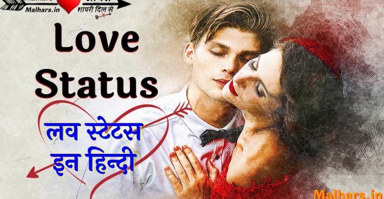 Love-Whatsapp-Status-In-Hindi