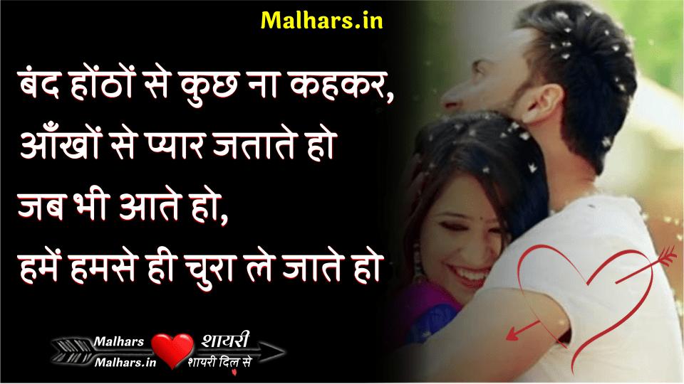love-shayari-for-whatsapp-status
