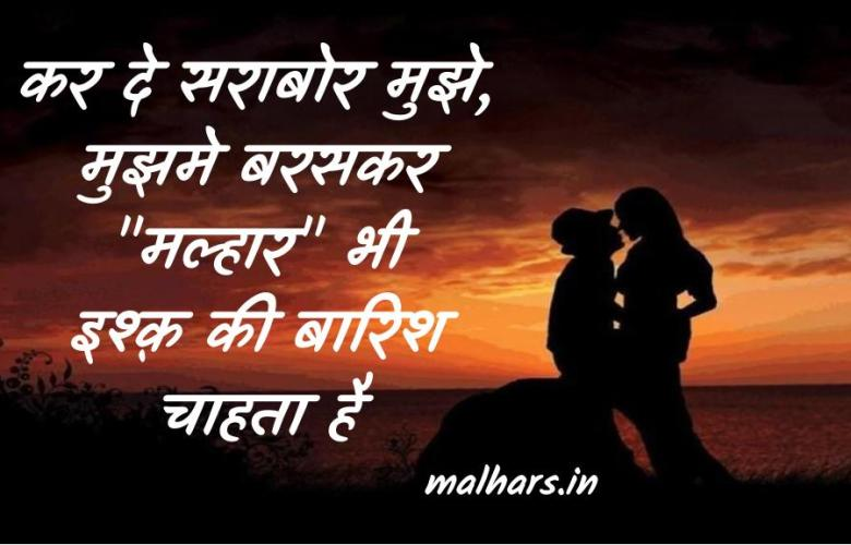 hindi_love_shayari-hindi