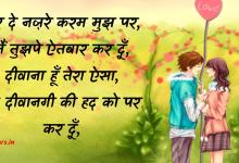 Love shayari with images