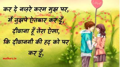 love Shayari image | sad love Shayari | sad Shayari in Hindi