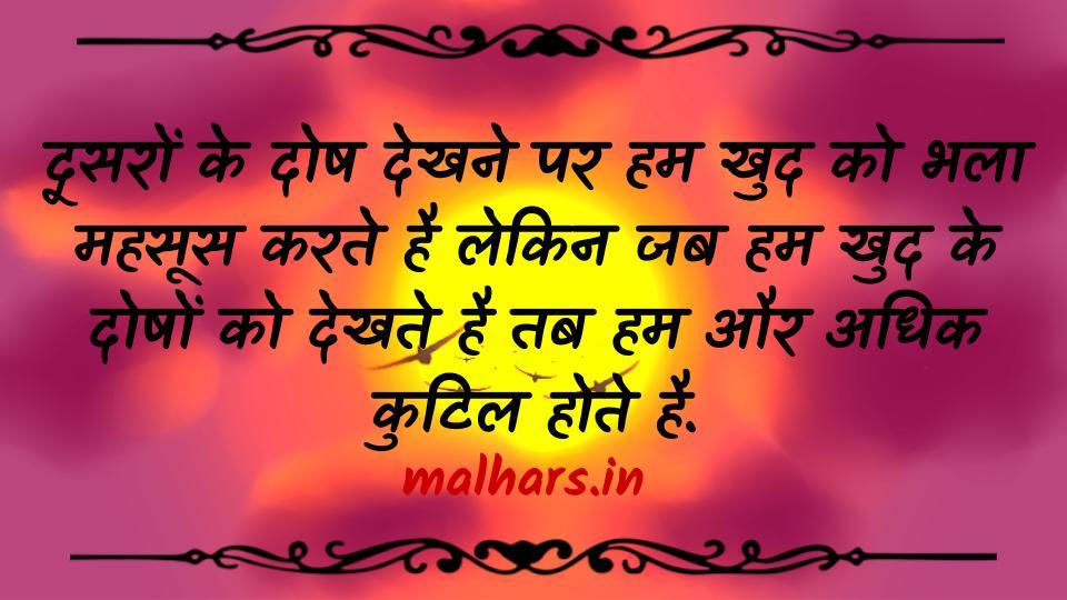 anmaol shuvichar in hindi