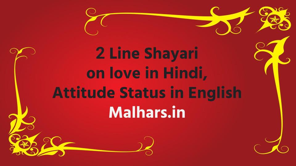 2 line love shyari in hindi