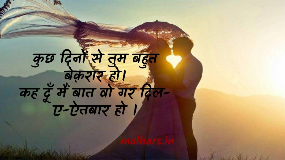 love shayari in hindi for girlfriend/boyfriend