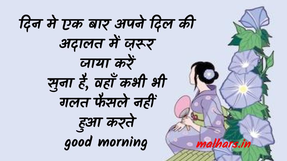 good morining shayari in hindi