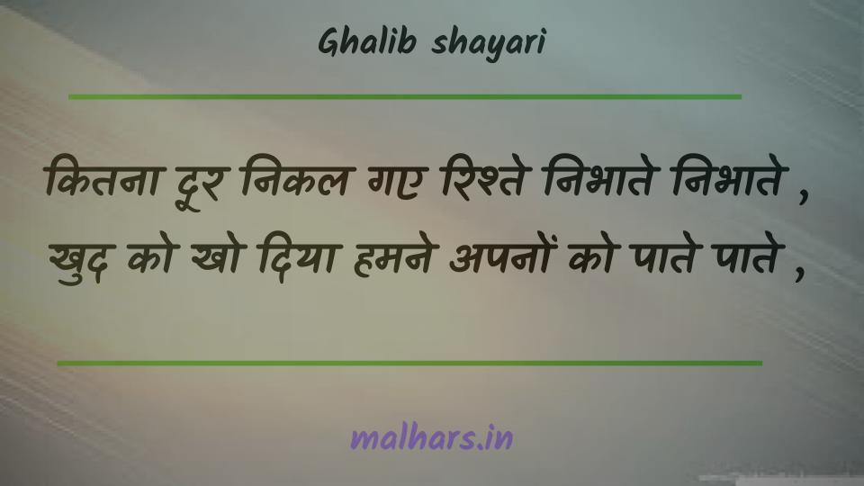 mirza ghalib shayari in uradu